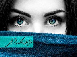 سابلیمینال چشم آبی – دانلود کامل ترین پکیج تغییر رنگ