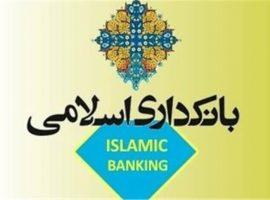 دانلود تحقیق کامل در مورد بانکداری اسلامی و ربوی