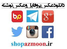 دانلود 2200 عکس پروفایل و عکس نوشته جدید خاص و لاکچری و عاشقانه 2019 و 98