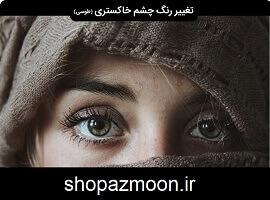 سابلیمینال چشم نقره ای – دانلود کامل ترین پکیج تغییر رنگ